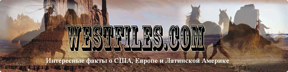 WESTFILES — Файлы Запада