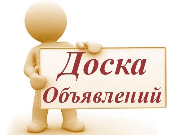doska-obyavlenii