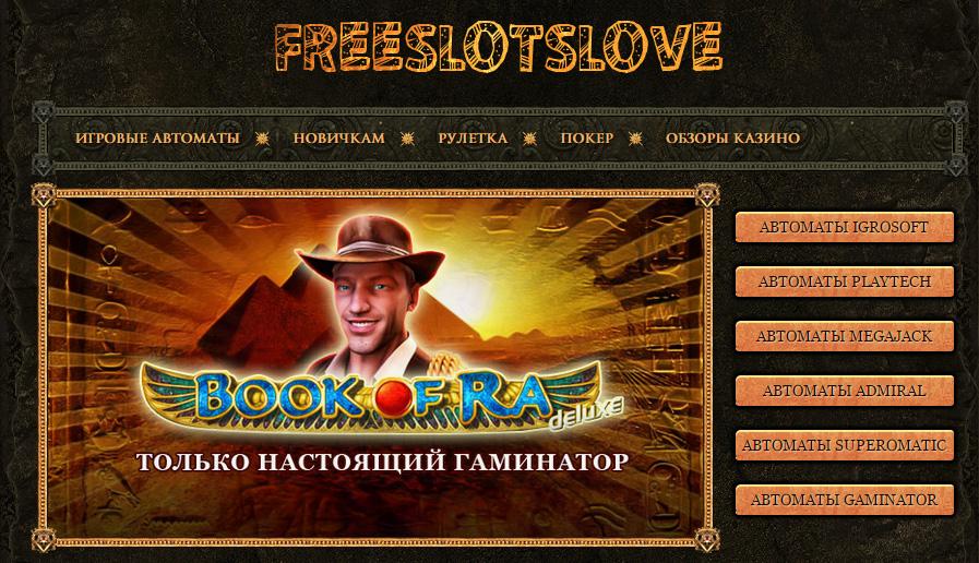 freeslotslove