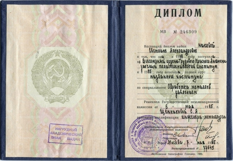 kogda-mozhet-ponadobitsya-diplom-o-vysshem-obrazovanii