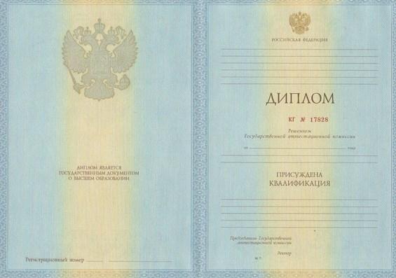 kogda-mozhet-ponadobitsya-diplom-o-vysshem-obrazovanii2