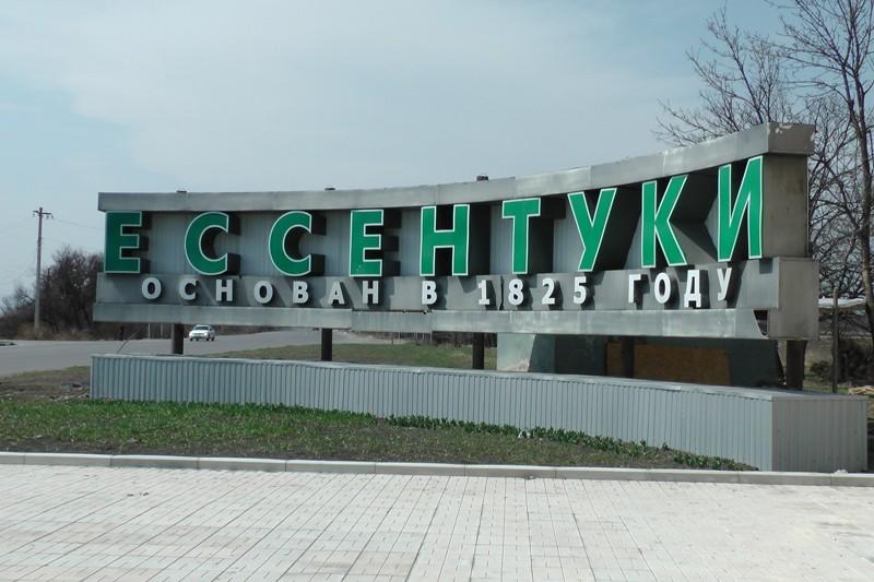 otdyx-v-essentuki-2017